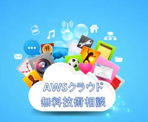 ワンストップ for AWS CSVに対応したAWS導入、運用サービス