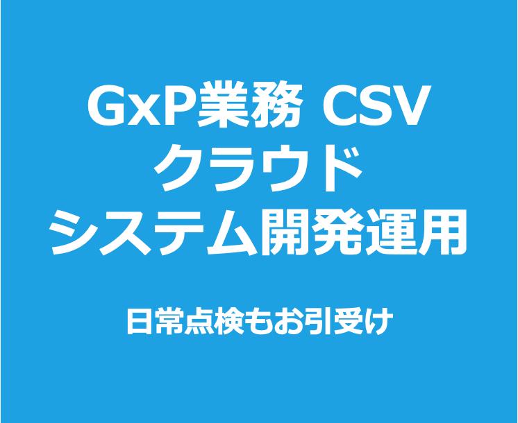 GMP、GDP、GxP業務、CSVに対応したシステム開発を提供します