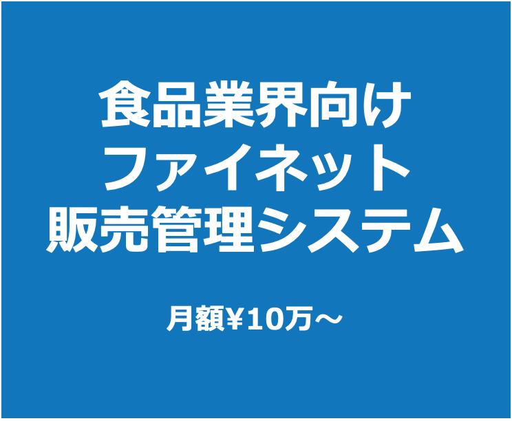 食品業界向けファイネット 販売管理システム  月額¥10万〜