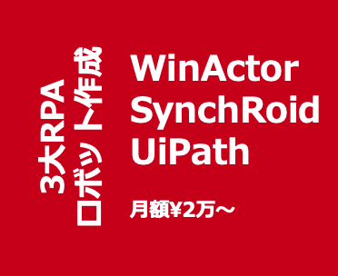 RPA 導入支援 ロボット作成|WinActor SynchRoid