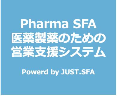 営業支援システム(SFA) for 医薬 製薬 Pharma SFA  powered by JUST.SFA  医薬品、医療機器、医療用食品業界など医療機関にセールスされる方々向け