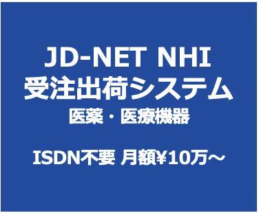 医薬・製薬JD-NET、NHIネット、GDP対応、EDI、受注出荷、在庫、仕切書の業務システムと運用保守 ISDN不要