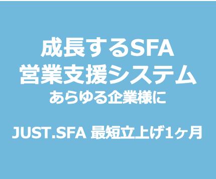 営業支援システム(SFA)プログラミング知識がなくてもカスタマイズできるから使いやすいSFAが構築できる。 営業組織におけるSFA活用を強力にサポートする成長型営業支援サービスです。