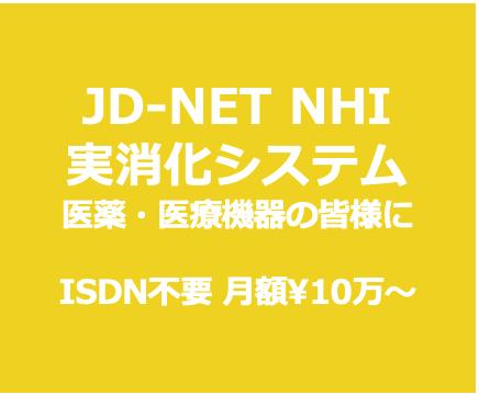 JD-NET、NHIネット、医薬・製薬EDI、実消化の業務システムとマスター、エラーデータの運用保守