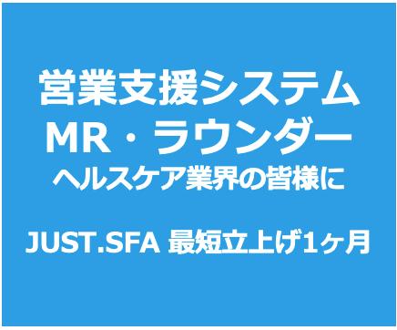 営業支援システムJUST.SFA  MR・ラウンダーヘルスケア業界の皆様に最短立上げ1ヶ月