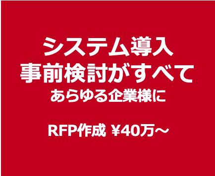RFP作成 システム導入事前検討がすべて あらゆる企業様に ¥40万〜