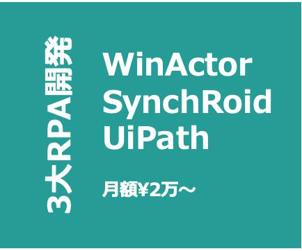 RPA WinActor SynchRoid UiPath 導入支援 ロボット作成