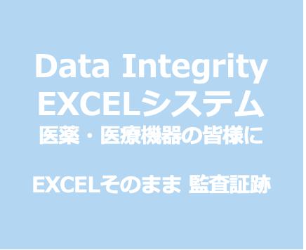DI データインテグリティ EXCELシステム