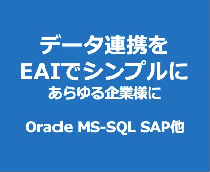 Mgic xpi データ連携を EAIでシンプルに あらゆる企業様に Oracle MS-SQL SAP他