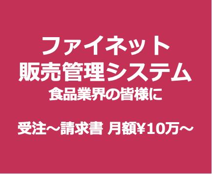 EDI ファイネット 販売管理システム 食品業界の皆様に 受注〜請求書 月額¥10万〜